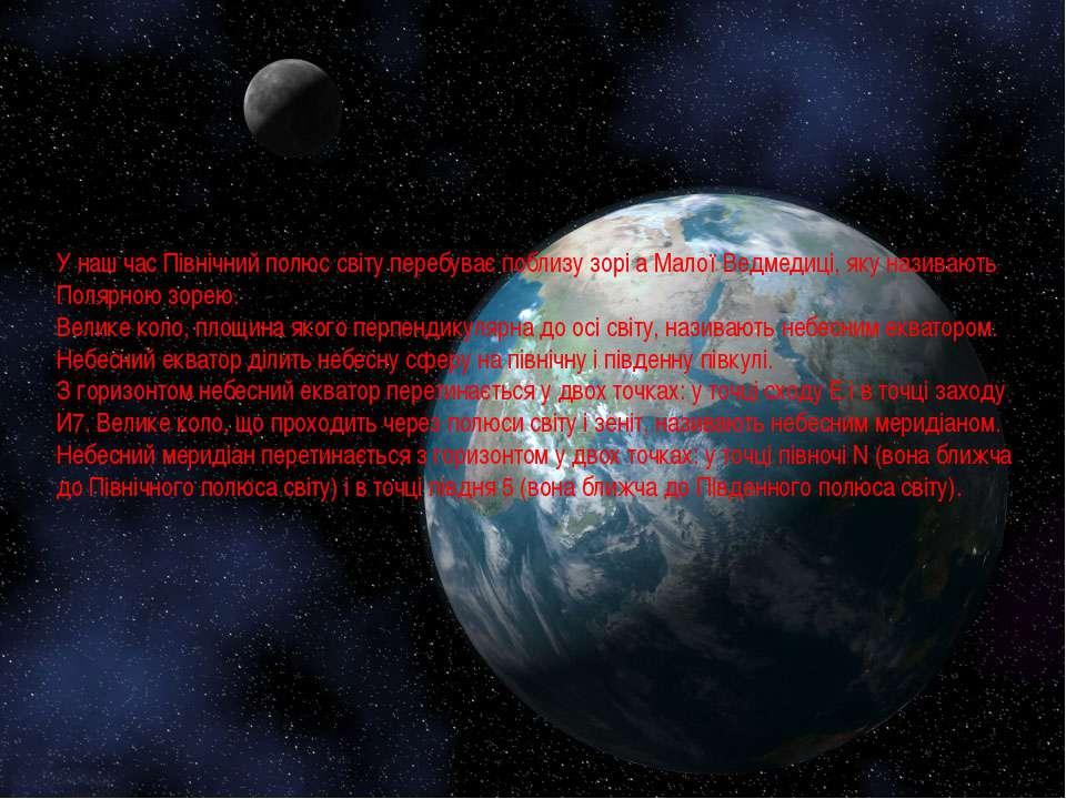 ИТОГ УРОКА У наш час Північний полюс світу перебуває поблизу зорі а Малої Вед...