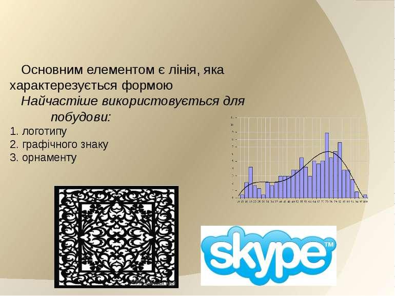 Основним елементом є лінія, яка характерезується формою Найчастіше використов...