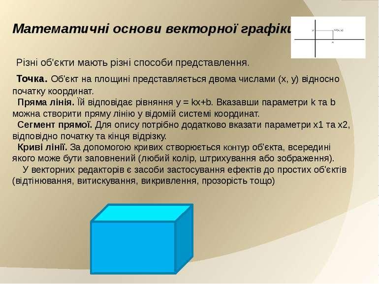 Математичні основи векторної графіки Різні об'єкти мають різні способи предст...