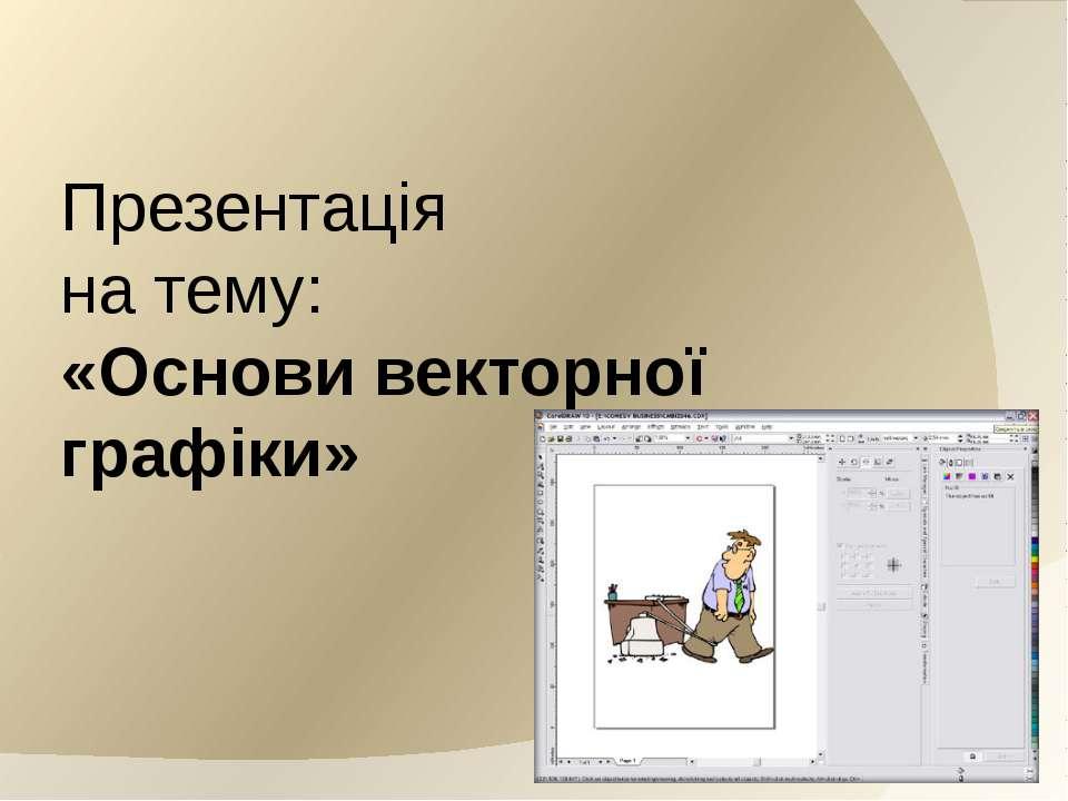 Презентація на тему: «Основи векторної графіки»