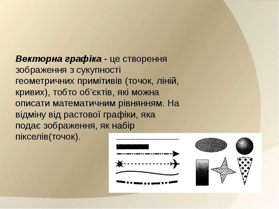 Векторна графіка - це створення зображення з сукупності геометричних примітив...