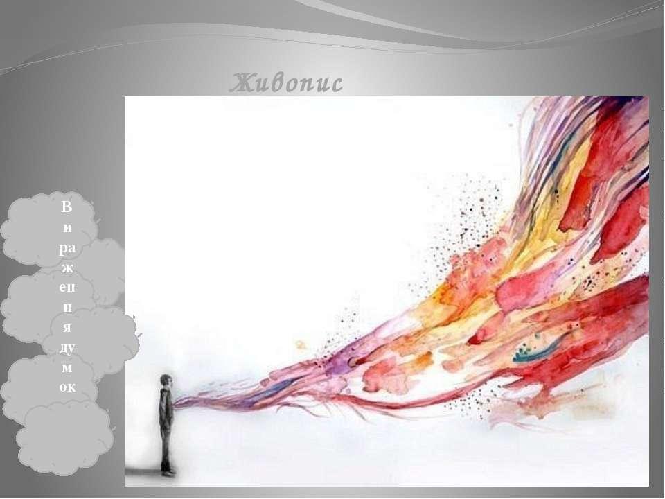 Малярство (живопис) – це вид образотворчого мистецтва, пов'язаний з передачею...