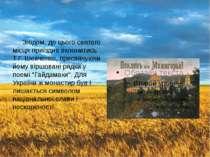 Згодом, до цього святого місця приїздив вклонитись Т.Г. Шевченко, присвячуючи...