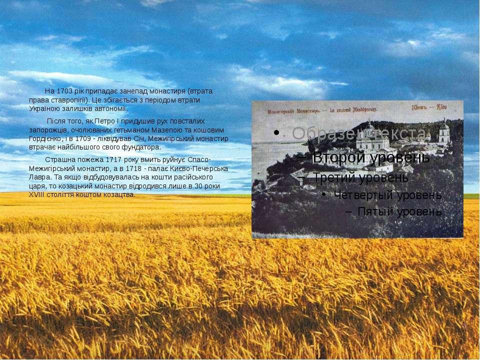 На 1703 рік припадає занепад монастиря (втрата права ставропігії). Це збігаєт...