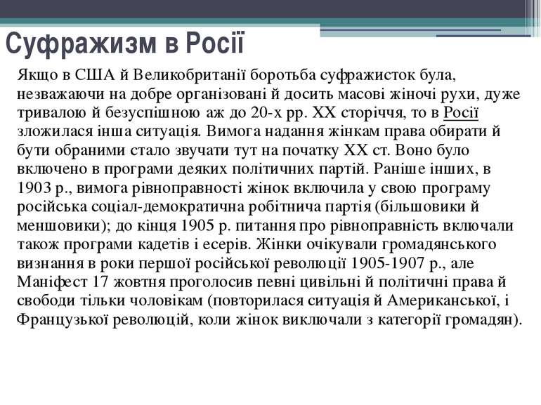 Суфражизм в Росії Якщо в США й Великобританії боротьба суфражисток була, незв...