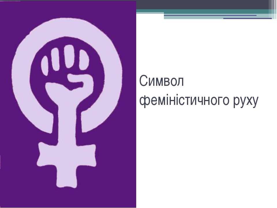 Символ феміністичного руху