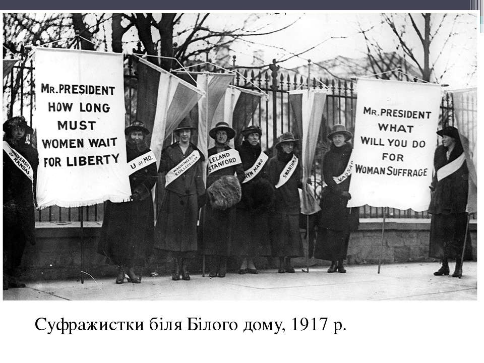 Суфражистки біля Білого дому, 1917 р.