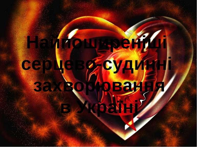 Найпоширеніші серцево-судинні захворювання в Україні