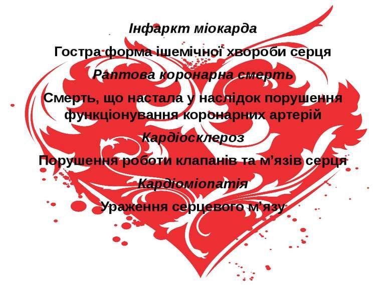 Інфаркт міокарда Гостра форма ішемічної хвороби серця Раптова коронарна смерт...