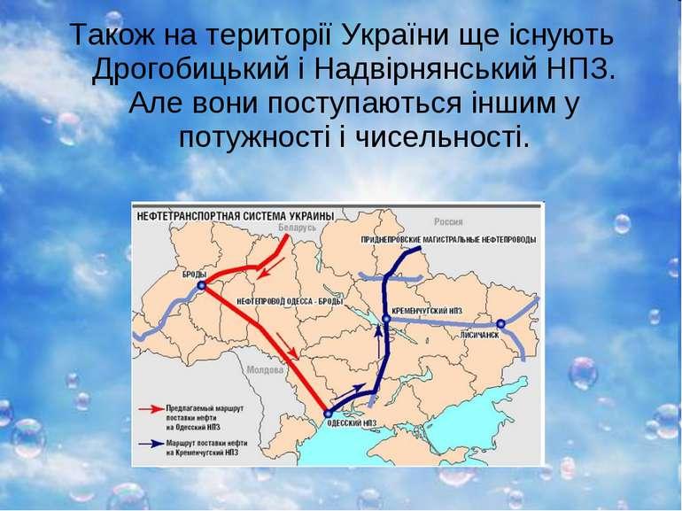 Також на території України ще існують Дрогобицький і Надвірнянський НПЗ. Але ...