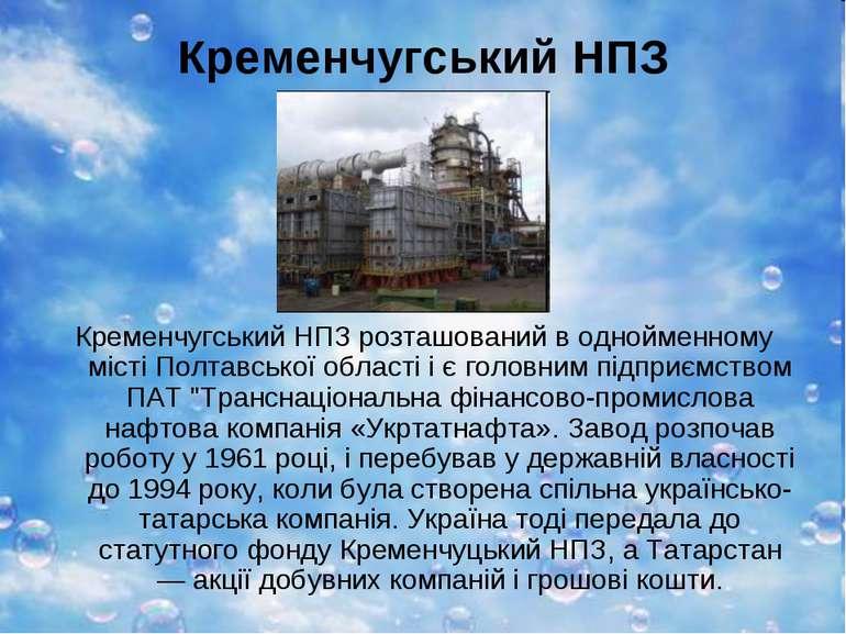 Кременчугський НПЗ Кременчугський НПЗ розташований в однойменному місті Полта...