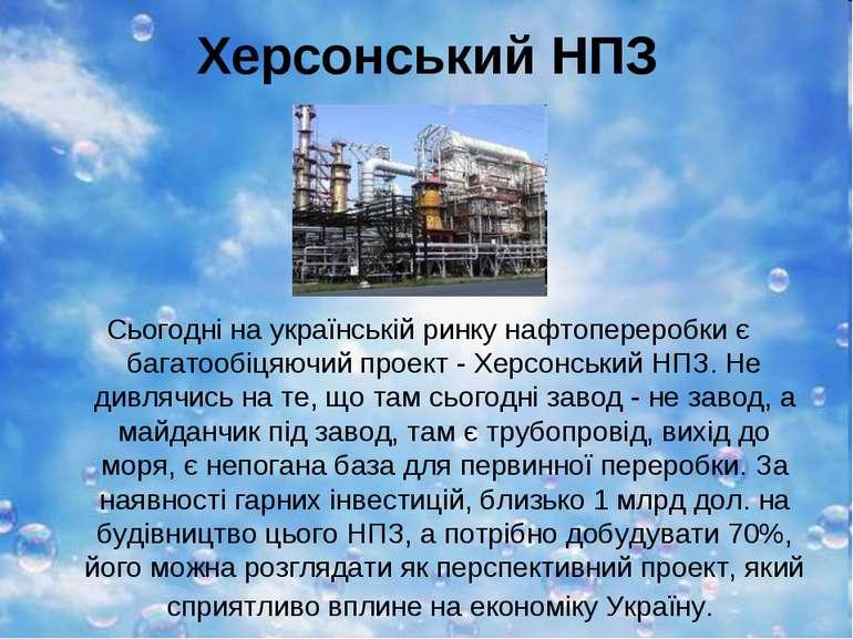 Херсонський НПЗ Сьогодні на українській ринку нафтопереробки є багатообіцяючи...