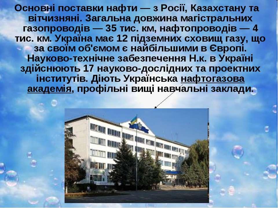 Основні поставки нафти — з Росії, Казахстану та вітчизняні. Загальна довжина ...