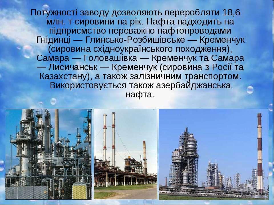 Потужності заводу дозволяють переробляти 18,6 млн. т сировини на рік. Нафта н...