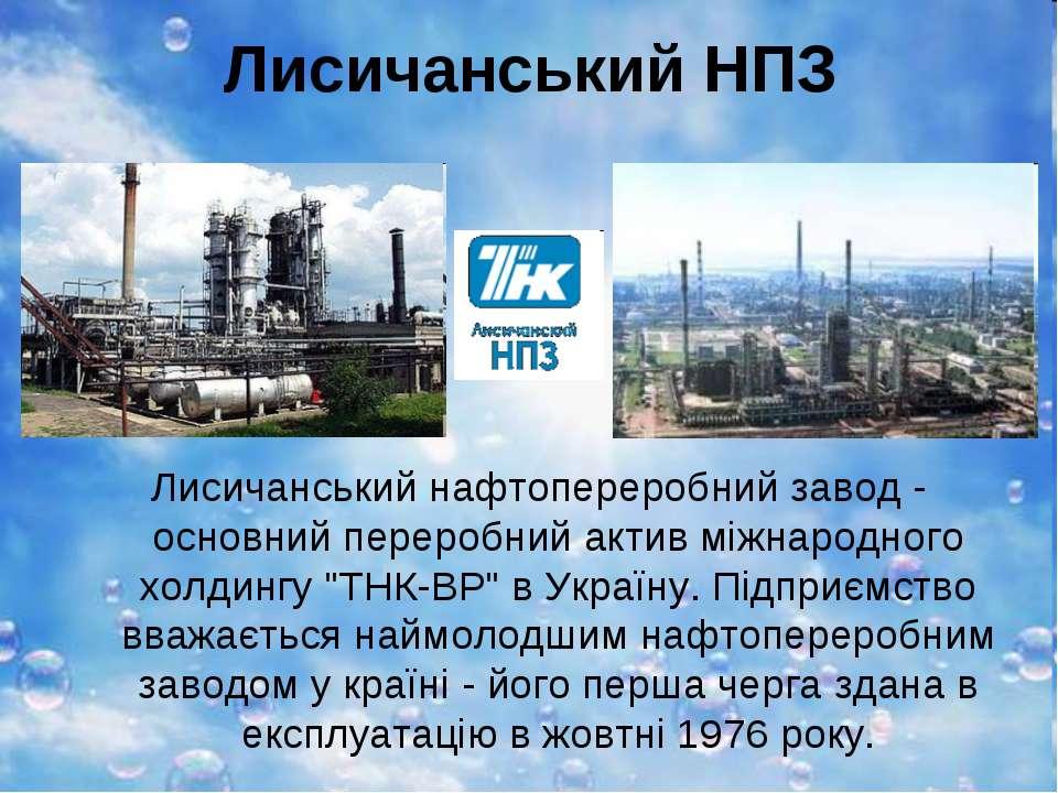 Лисичанський НПЗ Лисичанський нафтопереробний завод - основний переробний акт...
