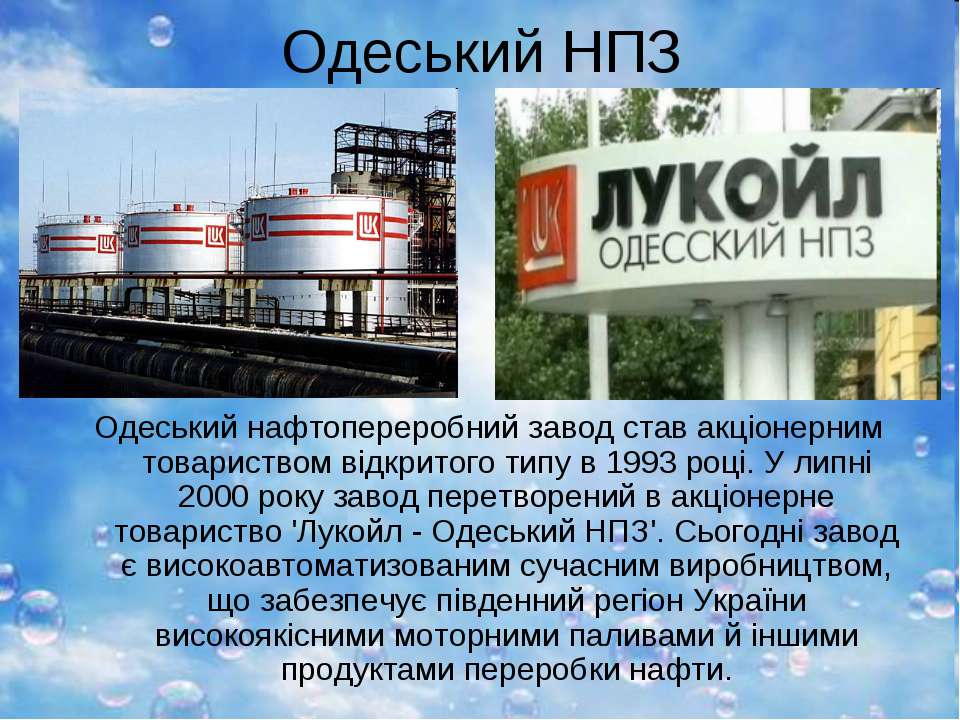Одеський НПЗ Одеський нафтопереробний завод став акціонерним товариством відк...