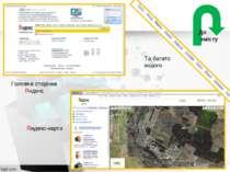 Головна сторінка Яндекс Яндекс-карти Та багато іншого До змісту