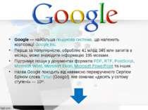 Google— найбільшапошукова система, що належить корпораціїGoogle Inc. Перша...