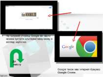 На головній сторінці Google ми часто можем зустріти альтернативну назву в виг...