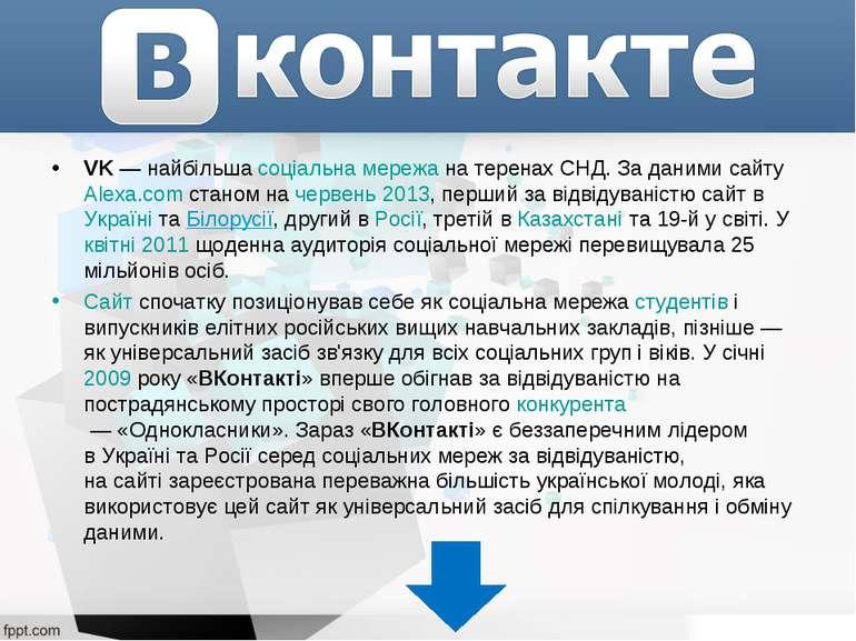 VK— найбільшасоціальна мережана теренах СНД. За даними сайтуAlexa.comста...