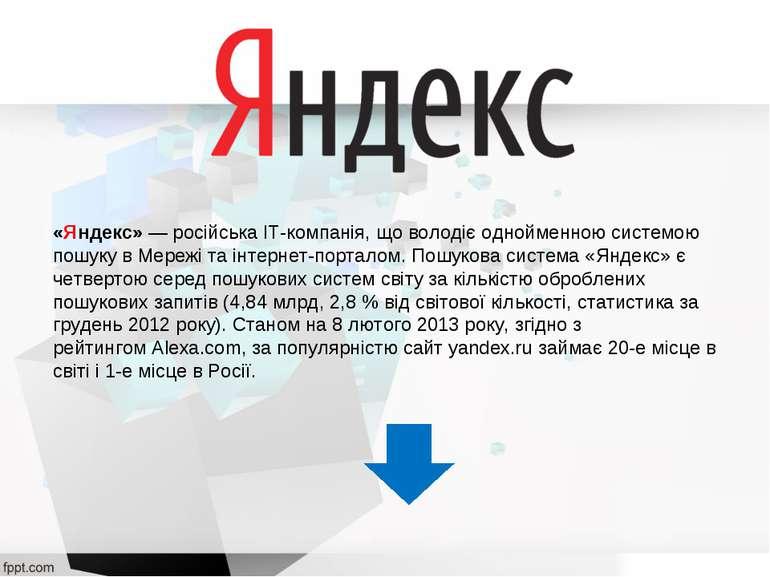 «Яндекс»—російськаІТ-компанія, що володіє однойменноюсистемою пошуку в Ме...