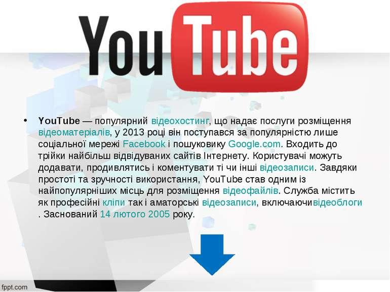YouTube — популярнийвідеохостинг, що надає послуги розміщеннявідеоматеріалі...