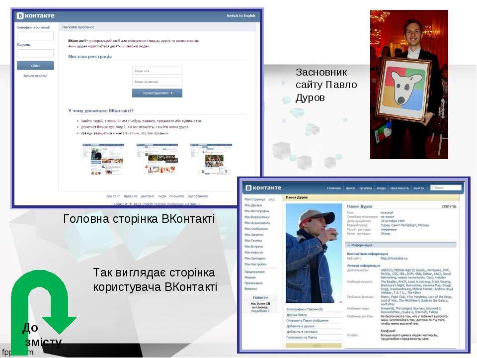 Головна сторінка ВКонтакті Засновник сайтуПавло Дуров Так виглядає сторінка ...