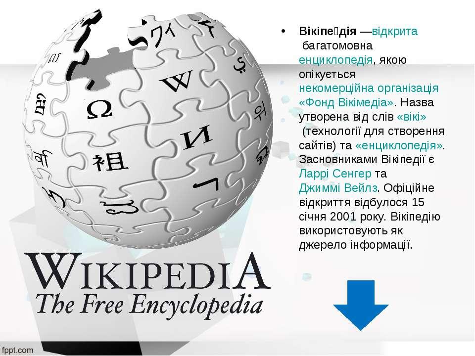 Вікіпе дія—відкритабагатомовна енциклопедія, якою опікуєтьсянекомерційна о...