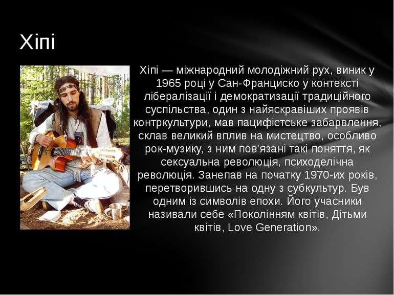 Хіпі — міжнародний молодіжний рух, виник у 1965 році у Сан-Франциско у контек...