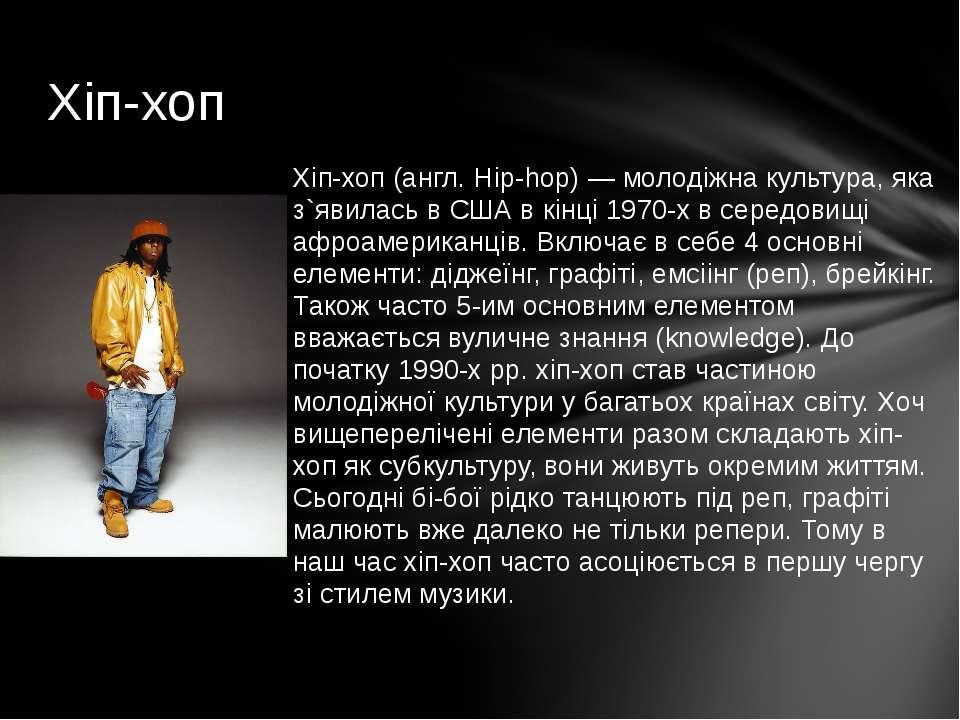 Хіп-хоп (англ. Hip-hop) — молодіжна культура, яка з`явилась в США в кінці 197...