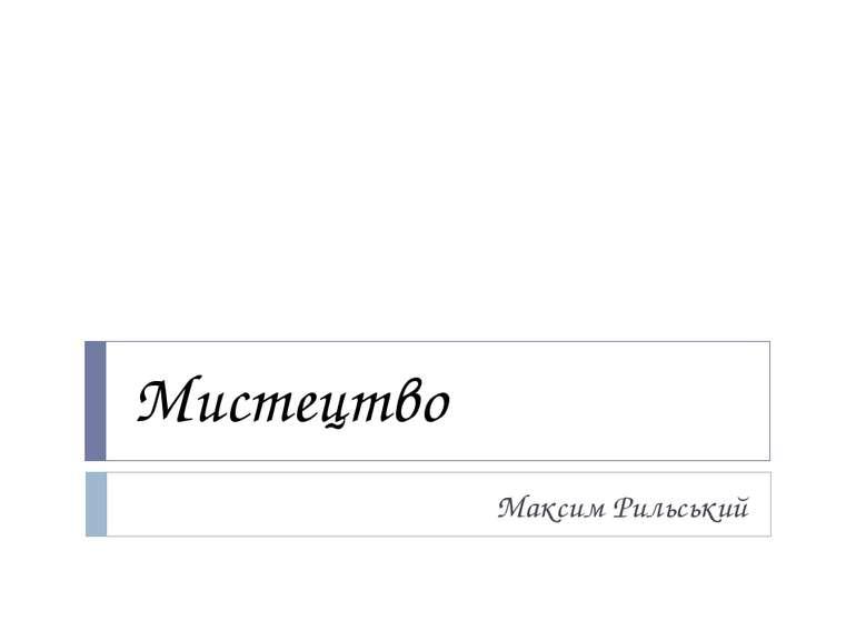 Мистецтво Максим Рильський