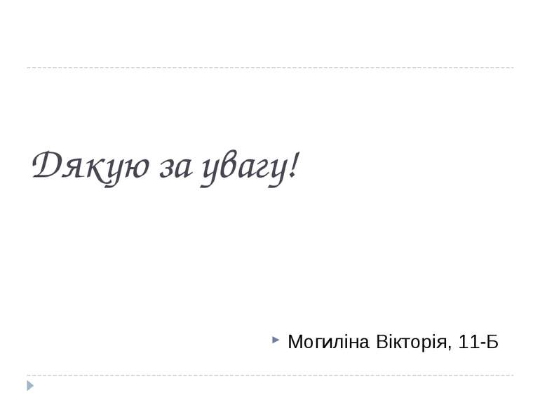 Дякую за увагу! Могиліна Вікторія, 11-Б