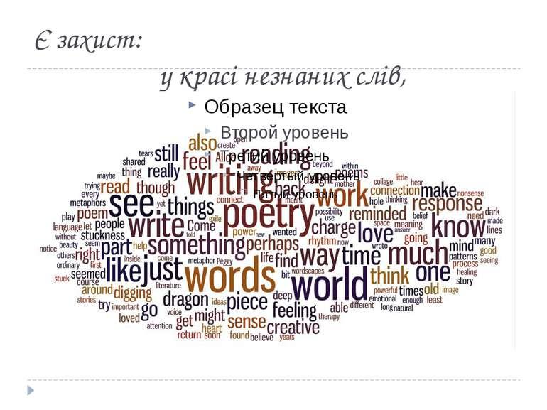 Є захист: у красі незнаних слів,