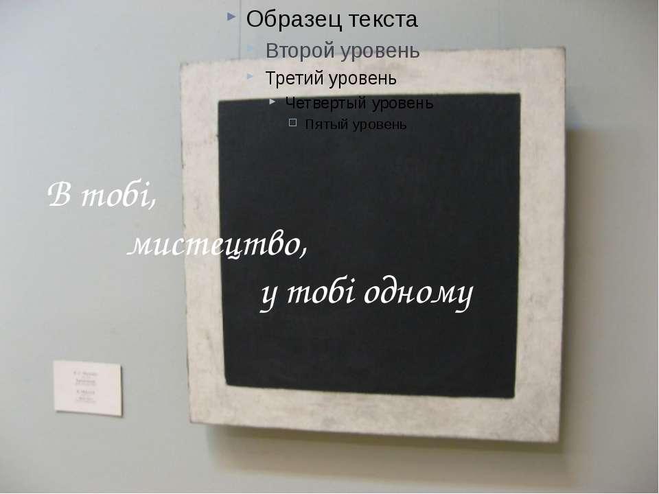 В тобі, мистецтво, у тобі одному