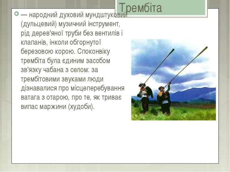 Трембіта — народний духовий мундштуковий (дульцевий) музичний інструмент, рід...
