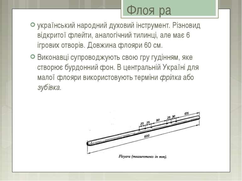 український народний духовий інструмент. Різновид відкритої флейти, аналогічн...