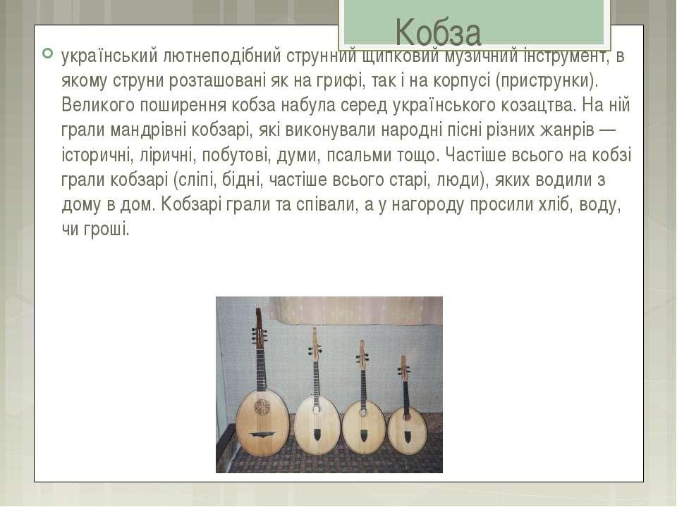 Кобза український лютнеподібний струнний щипковий музичний інструмент, в яком...