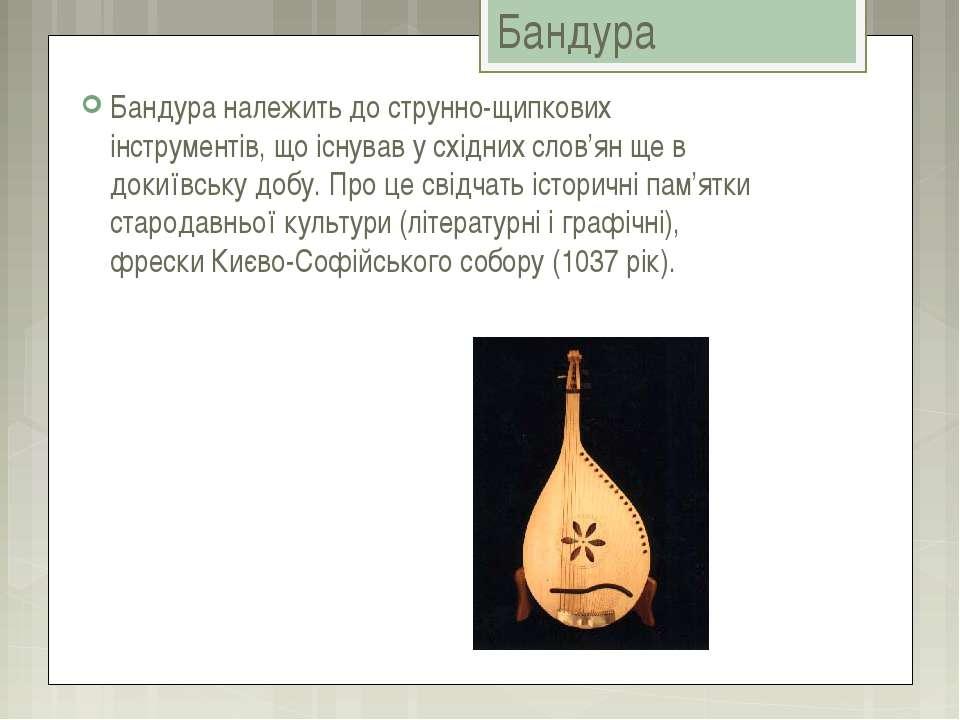 Бандура Бандура належить до струнно-щипкових інструментів, що існував у східн...