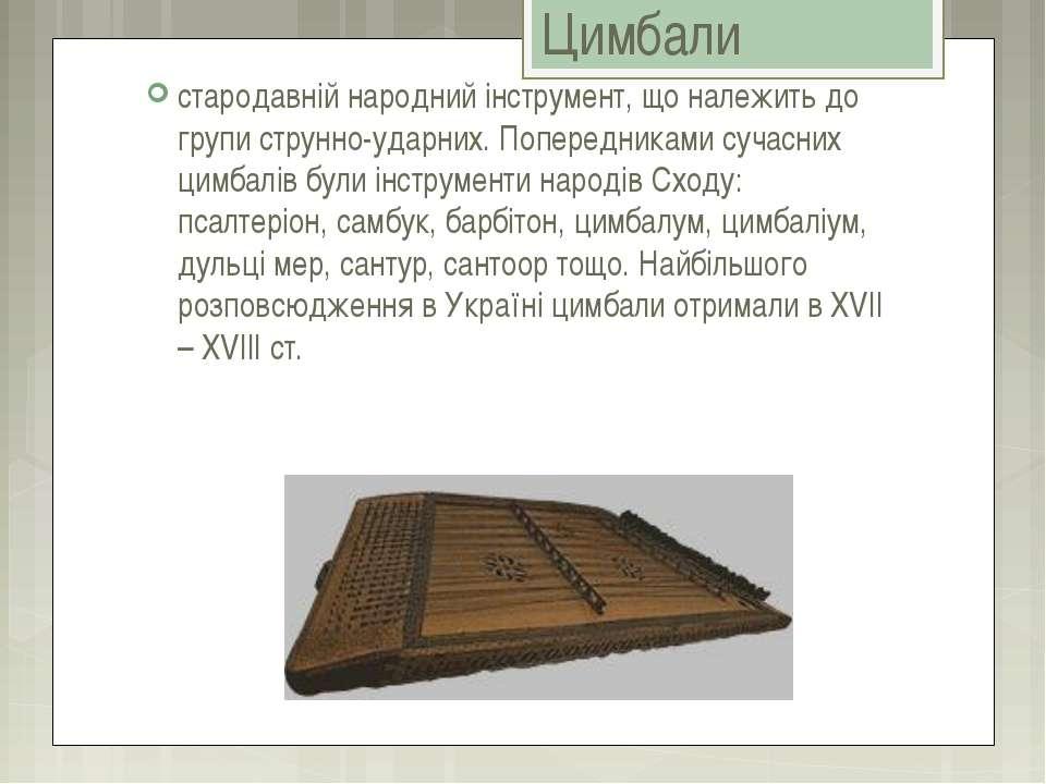 Цимбали стародавній народний інструмент, що належить до групи струнно-ударних...