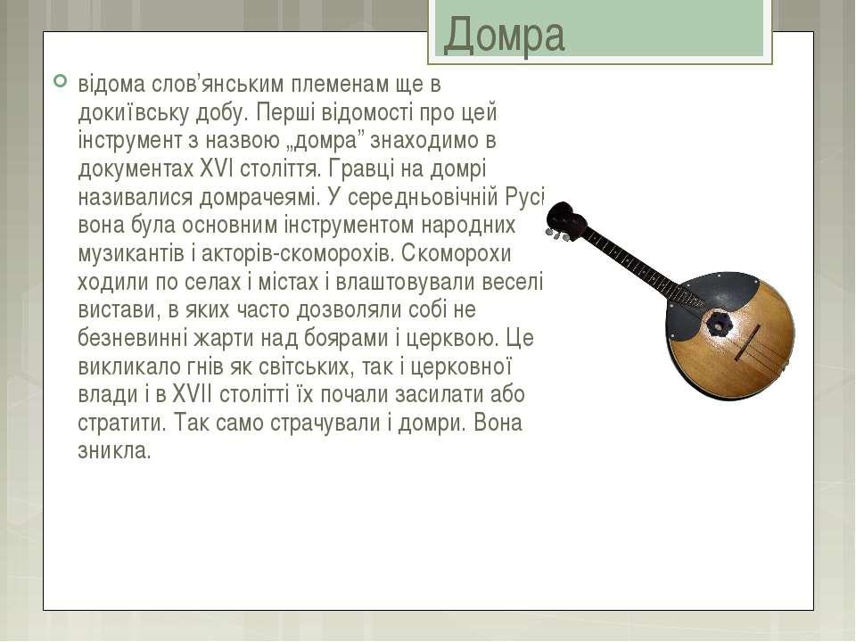 Домра відома слов'янським племенам ще в докиївську добу. Перші відомості про ...