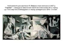 """Найзнаменитішою картиною П. Пікассо стала написана в 1937 р. """"Герніка"""" – своє..."""