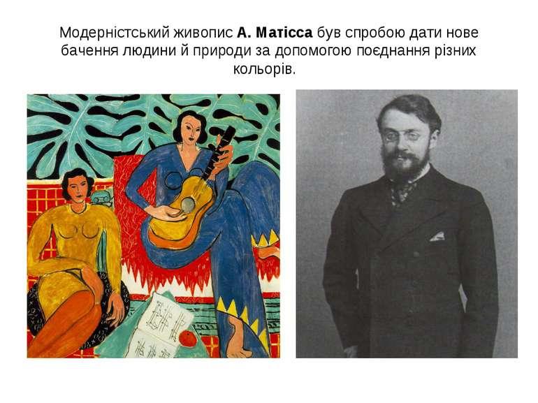 Модерністський живопис А. Матісса був спробою дати нове бачення людини й прир...