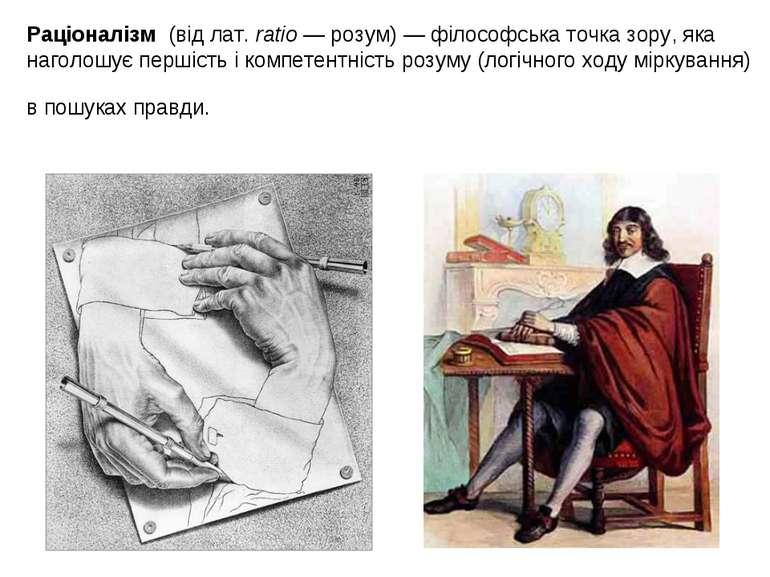 Раціоналізм (від лат.ratio— розум) — філософська точка зору, яка наголошує...