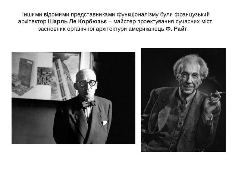 Іншими відомими представниками функціоналізму були французький архітектор Шар...