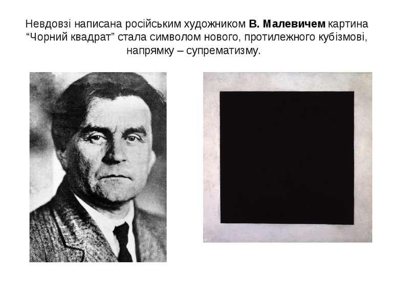 """Невдовзі написана російським художником В. Малевичем картина """"Чорний квадрат""""..."""