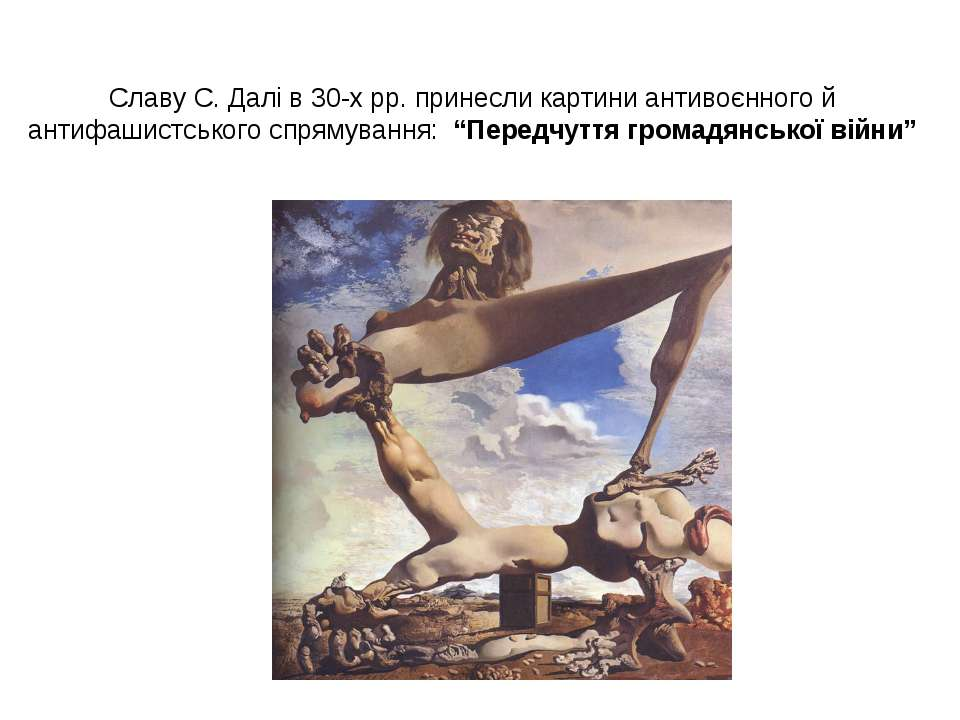 Славу С. Далі в 30-х рр. принесли картини антивоєнного й антифашистського спр...