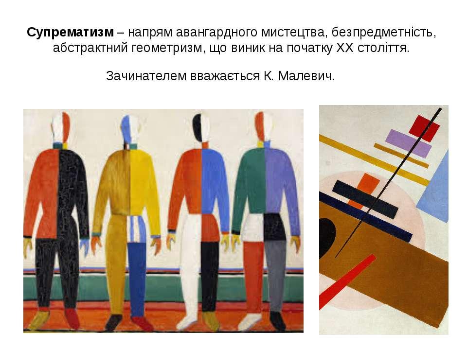 Супрематизм – напрям авангардного мистецтва, безпредметність, абстрактний гео...