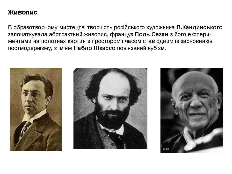 Живопис В образотворчому мистецтві творчість російського художника В.Кандинсь...
