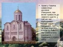 Храм у Павича символізує духовне очищення, яке може привести до земного щастя...