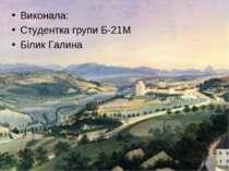 Виконала: Студентка групи Б-21М Білик Галина